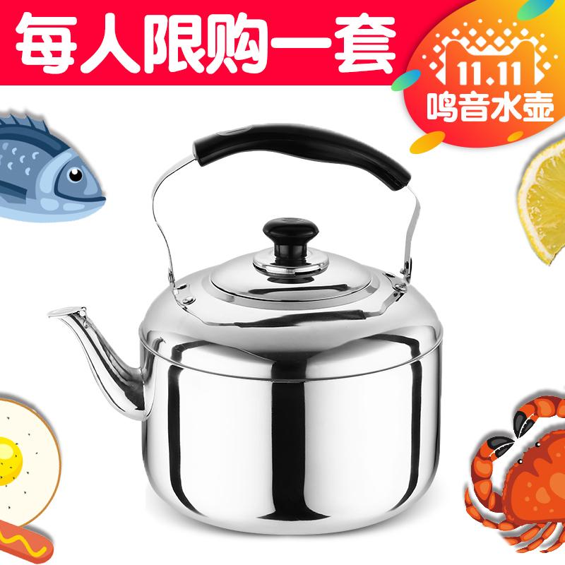 不锈钢加厚水壶烧水壶茶壶家用煤气大容量鸣笛天燃气电磁炉4L5L6L图片