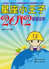 【正版包邮】星座小王子2012星座运势 星座小王子 9787551104012