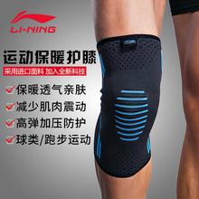 李宁运动护膝保暖男半月板损伤健身女跑步篮球护腿护具老寒腿防风