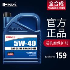 艾纳机油正品汽车5W-40全合成机油汽油发动机润滑油SM四季通用4L