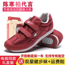 青岛双星名人八超老人鞋男特轻便软底防滑中老年运动跑步女鞋秋冬