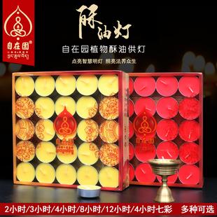 正品自在园12小时8小时4小时无烟酥油灯蜡烛供佛祈福环保佛教蜡烛