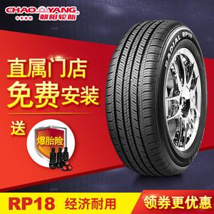 【送气嘴】朝阳RP18 205/60R16英寸 全新小汽车品牌轮胎轿车车胎轮胎
