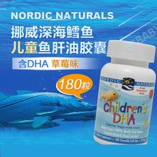 清货挪威小鱼nordic naturals儿童鳕鱼油婴儿dha胶囊180粒益智