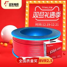 单芯多股软线电子线 远东电线电缆BVR2.5平方国标铜芯家装 电线