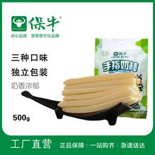 内蒙古特产奶酪【手指奶棒500g三种口味】保牛酸奶酥奶片乳酪零食