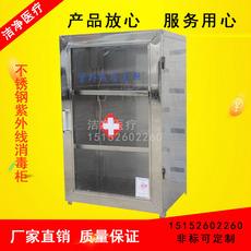 医用消毒柜不锈钢紫外线医用消毒柜304不锈钢医用消毒柜