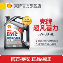 壳牌官方超凡喜力全合成汽车机油 Shell 升级灰壳5W SN级
