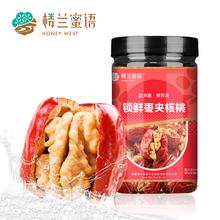 楼兰蜜语锁鲜枣夹核桃106gX2新疆特产零食干果红枣包核桃仁夹心枣