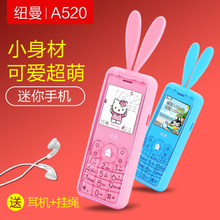 纽曼 A520迷你袖珍个性超小男生女生中小学生网红备用移动电信可爱儿童手机非智能直板小手机卡片老人正品