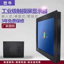 12/15/17/19/21.5 inch industrial touch screen display computer LCD embedded wall hanging