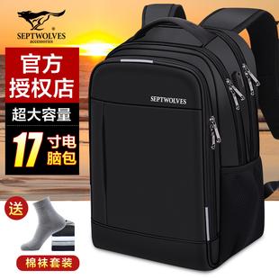 七匹狼背包男商务双肩包男士旅行休闲时尚潮流电脑青年书包大容量
