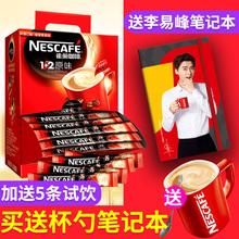 送杯Nestle雀巢咖啡1+2原味三合一速溶咖啡粉盒装100条装1500g