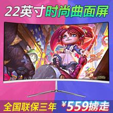 新款 松人21.5 英寸曲面液晶电脑显示器高清游戏办公超薄显示屏