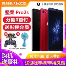 坚果 全面屏手机pro2s 锤子 SMARTISAN 分期0首付 Pro 坚果r1 坚果3