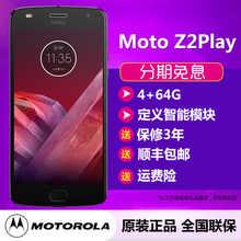 现货【12期免息】Motorola/摩托罗拉 Z2 PLAY moto z2 paly手机