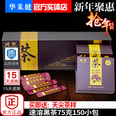 湖南安化黑茶 官方正品华莱健速溶黑茶 九大功效茶便携直泡保健茶