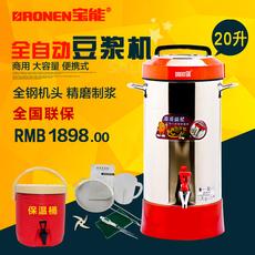 宝能BN20L商用豆浆机全自动现磨大容量豆将机 大型豆浆机无渣包邮
