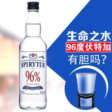 正品 生命之水伏特加 高度烈酒伏特加96度 波兰进口洋酒 伏特加酒
