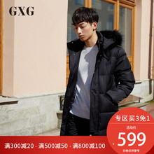 GXG羽绒服男装 冬季时尚外套青年潮流中长款连帽羽绒服男修身款