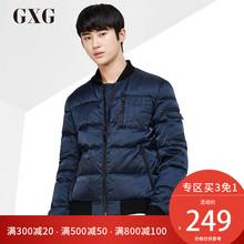 GXG羽绒服男装 冬季男士修身时尚舒适休闲青年流行蓝色羽绒服男