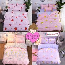 简约床上用品四件套少女心粉色女生宿舍三件套女神被套1.8米床单