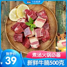 牛腩 牛肉新鲜生牛肉 小牛凯西 澳洲进口肉源牛腩500克 牛腩块