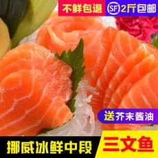 挪威进口冰鲜三文鱼刺身中段 三文鱼刺身新鲜生鱼片   500g