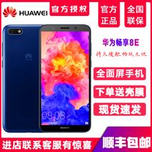 现货速发Huawei/华为 畅享8e全网通4G全面屏指纹智能电信正品荣耀手机畅享8