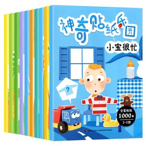 【随机发5本】神奇贴纸乐园 幼儿畅销套装手工益智 趣味贴纸 2-5岁幼儿童全脑开发神奇贴纸书 幼儿儿童左右脑全脑开发益智游戏