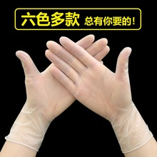Food disposable PVC gloves, latex leather, rubber package/plastic kitchen for catering, baking and cosmetic surgery