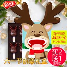 怡浓网红棒棒糖麋鹿黑巧克力礼盒装送女友散装批发六一儿童节礼物