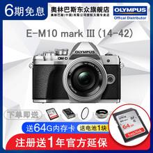 送64G内存 EM10三代E-M10 Mark III 14-42mm奥林巴斯微单反相机 3