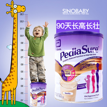 雅培小安素澳洲pediasure金装婴儿儿童成长奶粉1-10岁3段澳版850g