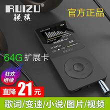 锐族X02运动MP3 MP4音乐播放器 迷你学生款随身听女 超薄mp5小P3 蓝牙便携式mp6 听歌学英语听力 插卡录音笔