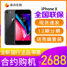 【全新国行带票】苹果 iPhone 8 Apple/苹果 iPhone 8 全网通4G手机苹果6 7 8 p x xr xs max