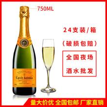 香槟高档酒起泡酒 夜场酒类直供香槟气泡酒正品 香槟酒生日派对