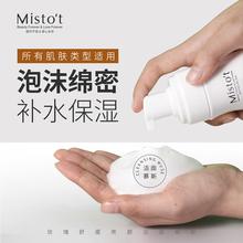 慕斯洁面乳男深层清洁毛孔 Mistot氨基酸洗面奶女温和补水控油保湿