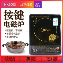 Midea/Midea HK2002/RT2171 Electromagnetic Cooker Hot pot button type electromagnetic cooker for restaurants and restaurants