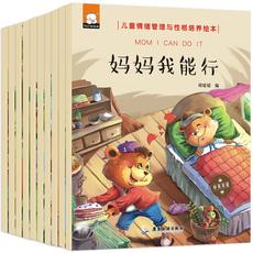 中英文双语读物 全10册幼儿情商故事绘本 6岁幼儿园图书儿童书籍 妈妈我能行 3岁婴儿早教书籍宝宝启蒙认知幼儿绘本0