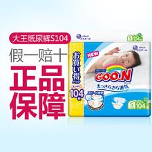 日本进口大王纸尿裤S104 新生婴儿尿不湿 宝宝纸尿裤尿片 维E系列