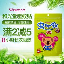 日本进口正品和光堂婴儿驱蚊贴 天然提取宝宝防蚊贴成人幼儿60枚