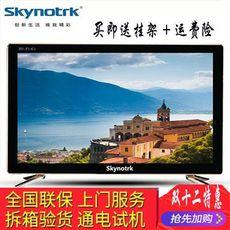 创维酷睿30/26寸液晶电视机24寸高清液晶平板电视网络Wifi智能22