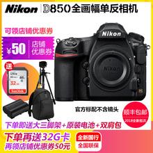 尼康d850单反相机单机身专业全画幅高清数码 200套机 可配24