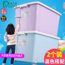 沃之沃衣物家用收纳箱塑料大号整理箱储物箱子学生加厚被子有盖