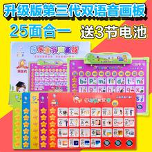 儿童有声画板宝宝早教挂图玩具识字发声语音挂图字母拼音中英套装