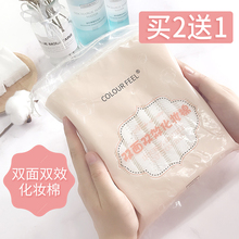 Cosmetic cotton remover cotton, pure cotton essence, deep cleansing face, thick double sided wet dressing, makeup and water make-up tool.