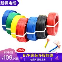 起帆家用多股电缆国标BVR1.5 2.5 6平方 铜芯线电线家用软线