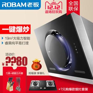 Robam/老板 CXW-200-26A7大吸力全黑侧吸式智能抽油烟机新品26A5S