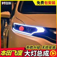 专用于本田新飞度大灯总成改装LED日行灯双光透镜恶魔眼氙气大灯